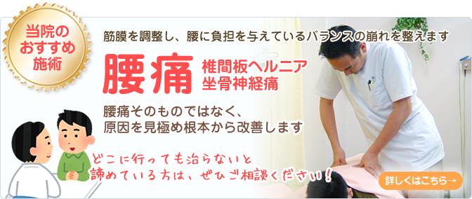 福岡市で腰痛・椎間板ヘルニア・坐骨神経痛の方にオススメ