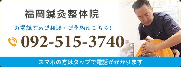 福岡市福岡鍼灸整体院の電話番号:092-515-3740