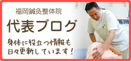 福岡鍼灸整体院・整骨院のブログ