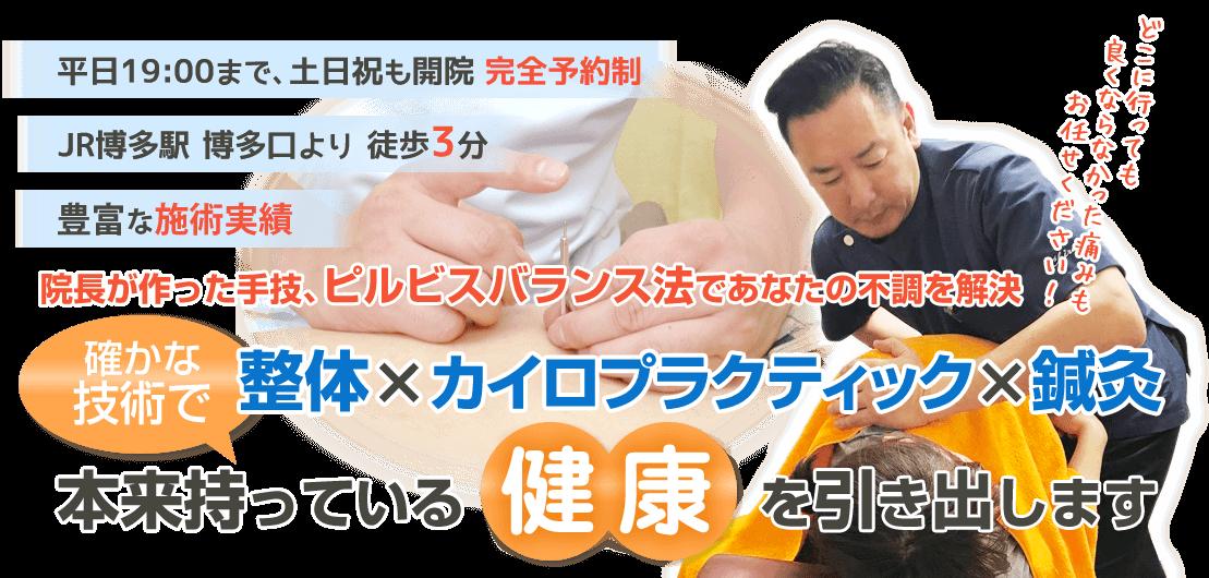 福岡市福岡鍼灸整体院は地下鉄空港線赤坂駅より徒歩4分、火曜~金曜19時まで、土日祝も開院、整体とカイロプラクティックと鍼灸で本来持っている健康を引き出します