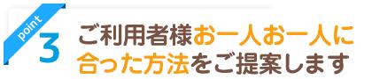 福岡市福岡鍼灸整体院は患者様お一人お一人に合った治療法をご提案します
