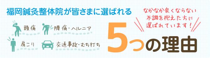 福岡市福岡鍼灸整体院が選ばれる5つの理由