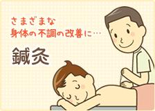 福岡市で鍼灸に興味のある方