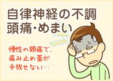 福岡市で自律神経失調症・頭痛・めまいのお悩みのある方