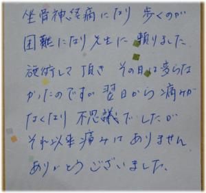 福岡市で坐骨神経痛の整体治療を受けた、50代女性の喜びの声