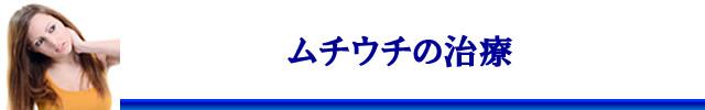 福岡鍼灸整体院のムチウチの整体