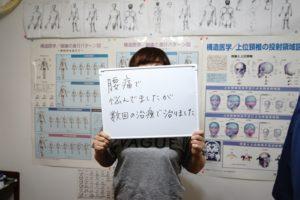 福岡市30代女性口コミ整体で腰痛の効果大