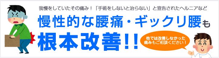 福岡市で腰痛のお悩みは、福岡鍼灸整体院で原因を解決