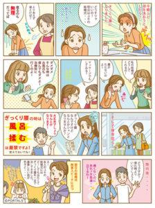 福岡市で腰痛になったら整体を受けるとういう漫画