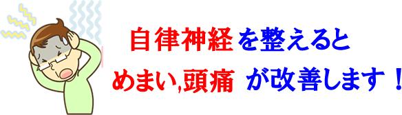 福岡市で整体による頭痛、めまい、自律神経失調症の治療
