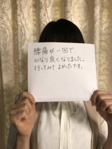福岡市40代女性、整体での腰痛改善口コミ