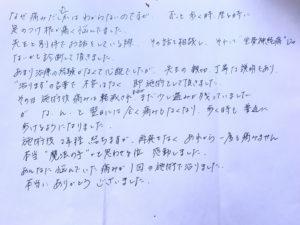 福岡市在住50代女性、整体で坐骨神経痛が改善した口コミ