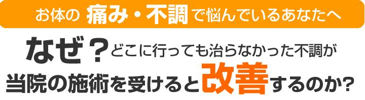 福岡市で体の痛みで悩んでいる方!整体がオススメです